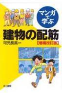 【単行本】 すずき清志 / マンガで学ぶ建物の配筋 増補改訂版 送料無料