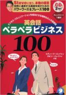 【単行本】 スティーブ・ソレイシィ / 英会話ペラペラビジネス100 ビジネス・コミュニケーションを成功させる、知的な大人の会