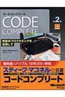【単行本】 スティーヴ・マコネル / Code Complete第2版 完全なプログラミングを目指して 上 送料無料