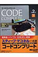 【単行本】 スティーヴ・マコネル / Code Complete第2版 完全なプログラミングを目指して 下 送料無料