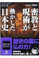 【文庫】 武光誠 / たけみつ教授の密教と呪術が動かした日本史 リイド文庫