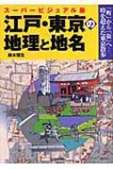 【単行本】 鈴木理生 / スーパービジュアル版 江戸・東京の地理と地名 「町」から「街」へ 時を超えた東京散歩 送料無料