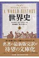 【文庫】 ウィリアム・H・マクニール / 世界史 上 中公文庫 送料無料