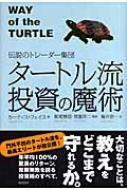 【単行本】 カーティス・m.フェイス / タートル流投資の魔術 伝説のトレーダー集団 送料無料