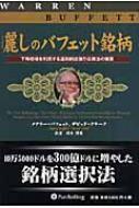 【単行本】 メアリー・バフェット / 麗しのバフェット銘柄 下降相場を利用する選別的逆張り投資法の極意 ウィザードブックシリ