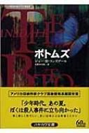 【文庫】 ジョー・r・ランズデール / ボトムズ ハヤカワ・ミステリ文庫