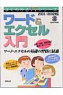 【単行本】 IT教育研究会 / ワード & エクセル入門 2003 / 2002対応 よくわかるITシリーズ