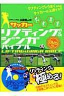 【単行本】 土屋健二 / サッカー リフティング & ジンガバイブル 送料無料