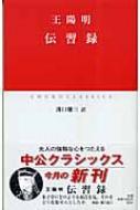 【新書】 王陽明 / 伝習録 中公クラシックス 送料無料