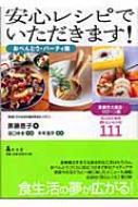 【単行本】 斎藤恵子 / 安心レシピでいただきます!おべんとう・パーティ篇 潰瘍性大腸炎・クローン病の人のためのおいしいレシ