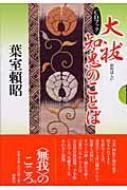 【単行本】 葉室頼昭 / 大祓 知恵のことば CDブック 送料無料