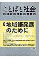 【単行本】 ことばと社会編集委員会 / ことばと社会 8号 特集 地域語発展のために