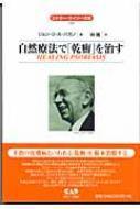 【単行本】 ジョン・OA・パガノ / 自然療法で「乾癬」を治す エドガー・ケイシー文庫 送料無料