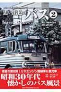 【単行本】 河村かずふさ / 思い出色のバス カラーで甦る昭和中期のバス 2 1960年代・リアエンジンバス 送料無料
