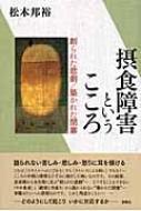 【単行本】 松木邦裕 / 摂食障害というこころ 創られた悲劇 / 築かれた閉塞 送料無料