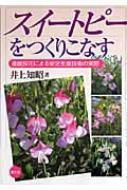 【単行本】 井上知昭 / スイートピーをつくりこなす 連続採花による安定生産技術の実際 送料無料