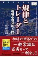 【単行本】 マーク・ダグラス / 規律とトレーダー 相場心理分析入門 ウィザードブックシリーズ 送料無料