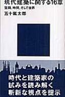 【新書】 五十嵐太郎 / 現代建築に関する16章 空間、時間、そして世界 講談社現代新書