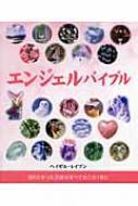 【単行本】 ヘイゼル・レイブン / エンジェルバイブル 知りたかった天使のすべてがこの1冊に 送料無料