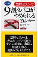 【新書】 アレン・カー / 禁煙セラピーで9割タバコがやめられる ロング新書