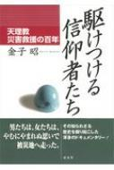 【単行本】 金子昭(哲学博士) / 駆けつける信仰者たち 天理教災害救援の百年