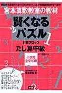 【単行本】 宮本哲也 ミヤモトテツヤ / 宮本算数教室の教材 賢くなるパズル 計算ブロック たし算中級
