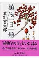 【文庫】 牧野富太郎 / 植物一日一題 ちくま学芸文庫 送料無料
