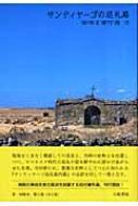 【単行本】 柳宗玄 / サンティヤーゴの巡礼路 柳宗玄著作選 送料無料