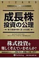 【単行本】 ルイス・ナベリア / 成長株投資の公理 株で資産を築く8つの法則 ウィザードブックシリーズ 送料無料