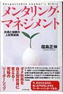 【単行本】 福島正伸 / メンタリング・マネジメント 共感と信頼の人材育成術 送料無料