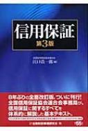 【単行本】 江口浩一郎 / 信用保証 送料無料