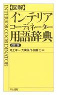 【辞書・辞典】 尾上孝一 / 図解 インテリアコーディネーター用語辞典 送料無料