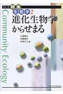 【全集・双書】 大串隆之 / 進化生物学からせまる シリーズ群集生態学 送料無料