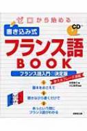 【単行本】 中田俊介 / ゼロから始める書き込み式フランス語BOOK 送料無料