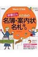 【単行本】 Ayura / Wordでできる!幹事さんのための名簿・案内状・名札作り かんたんパソコン生活 送料無料