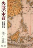 【文庫】 戸部良一 / 失敗の本質 日本軍の組織論的研究 中公文庫