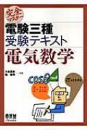 【単行本】 大谷嘉能 / 完全マスター電験三種受験テキスト 電気数学 送料無料