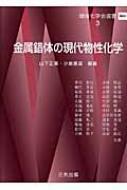 【単行本】 山下正広 / 金属錯体の現代物性化学 錯体化学会選書 送料無料