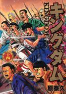 【コミック】 原泰久 ハラヤスヒサ / キングダム 14 ヤングジャンプ・コミックス