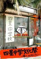 【DVD】 四星球 / 平成20年度四星中学校文化祭〜輝け、他校よりも〜 送料無料