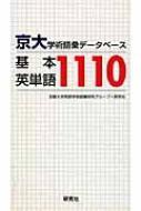 【単行本】 京都大学 / 京大・学術語彙データベース基本英単語1110