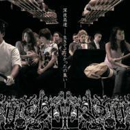 【CD】 オムニバス(コンピレーション) / 深夜高速 -生きててよかったの集い- 送料無料