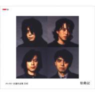 【CD】 エレファントカシマシ(エレカシ) / エレカシ自選作品集 EMI 胎動期 送料無料