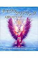 【単行本】 ドリーン・バーチュー / チャクラ・クリアリング 天使のやすらぎ 送料無料