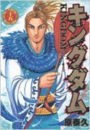 【コミック】 原泰久 ハラヤスヒサ / キングダム 15 ヤングジャンプ・コミックス