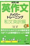 【単行本】 大矢復 / 大学入試英作文ハイパートレーニング和文英訳編 送料無料