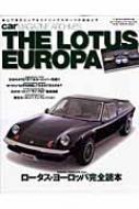 【ムック】 書籍 / The Lotus Europa ロータス・ヨーロッパ完全読本 Neko Mook 送料無料