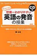 【単行本】 関正生 / 世界一わかりやすい英語の発音の授業 送料無料