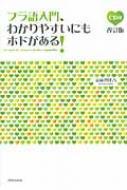 【単行本】 清岡智比古 / フラ語入門、わかりやすいにもホドがある! 送料無料
