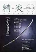 【単行本】 書籍 / 精炎 日本刀の心と技 3 送料無料